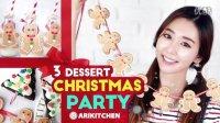 ARIKITCHEN【阿里厨房】韩国料理 - 圣诞节点心3种