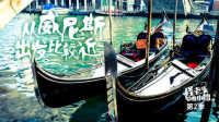 《怪老头与曹小仙》第二季第3集 从威尼斯出发比较近