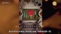 【电影推荐】彗星来的那一夜/ Conherence/ 2014