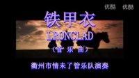 管乐: IRONCLAD(铁甲衣)
