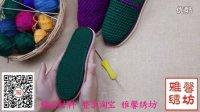 雅馨绣坊 钩编视频 第一集 织鞋垫