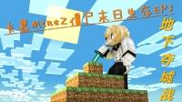 『卡慕』我的世界MineZ僵尸末日极难生存EP3〓地下夺城战〓Minecraft_MC〓我的世界多模组MOD生存实况解说