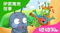 蚂蚁和蚱蜢 | 伊索寓言故事 | 碰碰狐!儿童儿歌