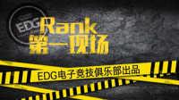 EDG RANK第一现场 第八期 Meiko 巴德