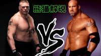 WWE布洛克莱斯纳vs高柏 巅峰对决(中文解说01)
