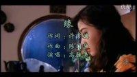 酒廊情歌-高胜美-缘-高清版