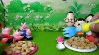 亲子游戏 食玩可食 大头儿子小头爸爸 小猪佩奇 佩奇一家与大头儿子家人分享美食饼干