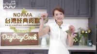 【日日煮】生活N次方 - 台湾经典肉粽