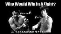 番外:<中国功夫史>阿里片段,纪念一代传奇拳王