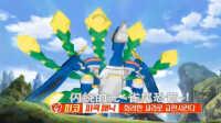 【魔力玩具学校】第三季魔幻车神W第3集
