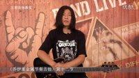 重金属节奏电吉他教学No.12《经济指法》