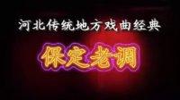 保定老调——《香魂女》上 主演齐秀坤 保定老调 第1张
