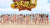 SNH48盛夏单曲《梦想岛》舞蹈版MV清凉来袭