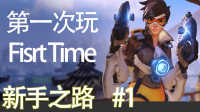 守望先锋第一次玩!OverWatch First time play #1