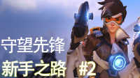 守望先锋!overwatch!gameplay #2