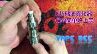 【蜂家小课堂】Kayfun v5 KF5雾化器世纪铭扬316不锈钢版本开箱及发热丝制作
