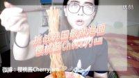 【樱桃酱】挑战韩国辣泡面