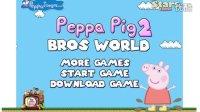 粉红猪小妹小猪佩奇 小游戏第二期:小猪佩奇乱入超级玛丽