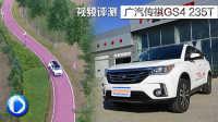 广汽传祺GS4 235T视频航拍评测 加速满意 星哥侃车