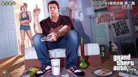 GTA5视频攻略 错综复杂 其父其子 牵拖人生一 1080P