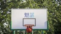 2016魅蓝校园3X3篮球挑战赛