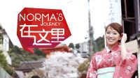【日日煮】Norma在这里 - 大阪预告1