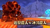 【小枫的沙盒生存】勇者斗恶龙:创世小玩家.ep40 - 最终战!冰火巨魔合体