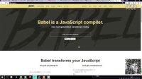 第一章:BabelJS安装和使用教学教程
