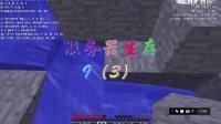 【极天实况】★Minecraft服务器生存I(3)#极冰视频