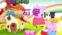 粉红猪小妹小猪佩奇 小游戏第四期:佩奇的可爱小屋 装饰房间