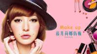 【快美妆】日本名模藤井莉娜仿妆,混血麻豆妆感!