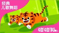 两只老虎 | 经典儿歌舞蹈 | 碰碰狐!儿童儿歌