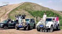 2016-老掌沟-越野探险-三轮儿半Jeep指南者历险记 (最搞笑的汽车游记 没有之一)