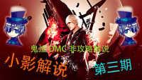 【鬼泣DMC非攻略解说 第三期 小影】拿着电锯的猥琐男!
