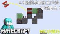 【MC小技巧】在我的世界1.9版本如何做一个不需要水的小型红石大炮&TNT大炮! - #1