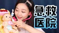 【小伶玩具】 韩国超人气宝宝急救医院玩具过家家视频