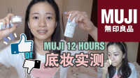 【化妆师MK】MUJI无印良品底妆实测!