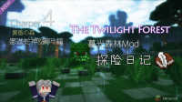 Minecraft - 暮色森林探索日记 Charper.4 娜迦蛇神&钢叶