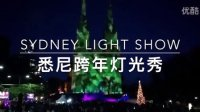 悉尼 圣玛利亚教堂 跨年灯光秀 2016 Sydney light show St Mary's Cathedral