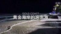 澳洲黄金海岸的泡泡海 Bubble sea on the Gold Coast Surfers Paradise