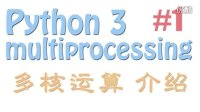 莫烦 python基础 32 Python multiprocessing 1 介绍 (多进程 多核运算 教学教程tutorial)