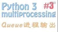 莫烦 Python multiprocessing 3 queue 进程输出 (多进程 多核运算 教学教程tutorial)