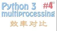 莫烦 Python multiprocessing 4 效率对比 (多进程 多核运算 教学教程tutorial)