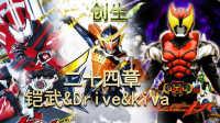 (无字幕)假面骑士斗骑大战创生(第二十四章:铠武&Drive&kiva)
