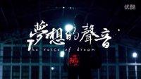 梦想的声音——新东方百日行动派宣传片