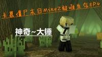 『卡慕』我的世界MineZ僵尸末日极难生存EP4〓神器~大锤〓Minecraft_MC〓我的世界多模组MOD生存实况解说
