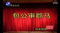 莆仙戏-包公审郡马-国美剧团
