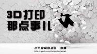 【直播】3D打印那点事儿—2016-5-20