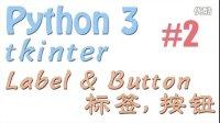 莫烦 Python tkinter 2 Label & Button 表填和按钮 (GUI 窗口 教学教程tutorial)
