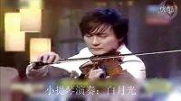 【张信哲小提琴】 - 阿哲小提琴合集